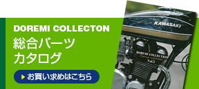 ドレミコレクション総合カタログ