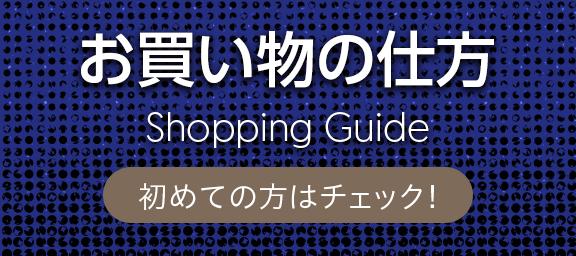 お買い物の仕方