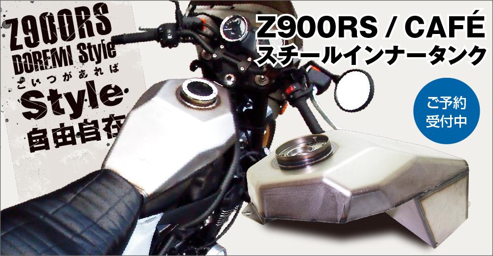 Z900RS インナータンク