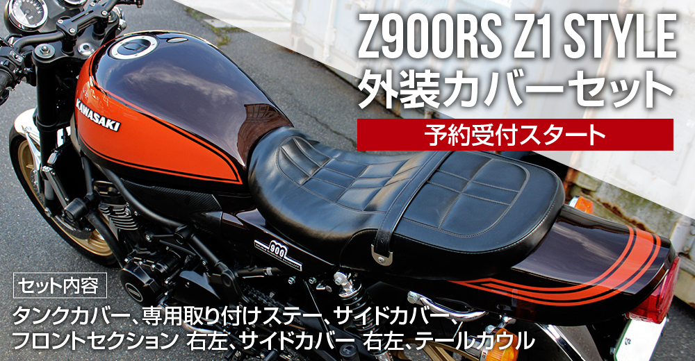 Z900RS タンクカバー